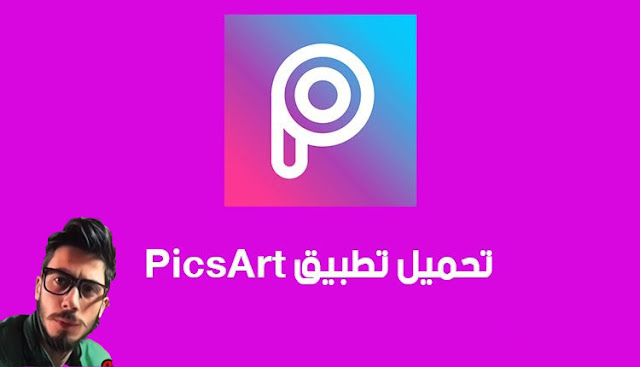 تنزيل تطبيق بيكس ارت Pics Art مجانا برابط مباشر