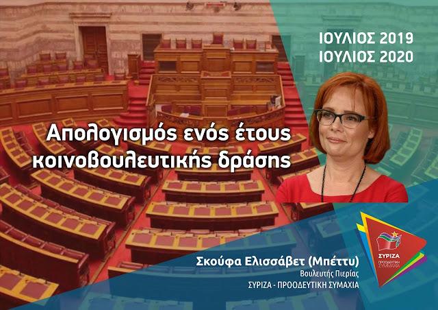 Η συνέντευξη τύπου της βουλεύτριας Πιερίας του ΣΥΡΙΖΑ Μπ. Σκούφα...