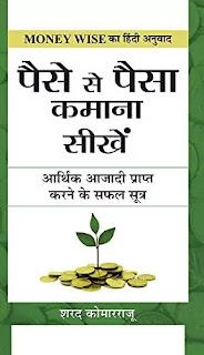 पैसे से पैसा कमाना सीखें   Paise Se Paisa Kamana Sikhen
