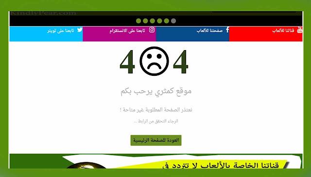 ماهو خطأ 404