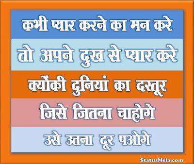 status-on-sad-mood-in-hindi