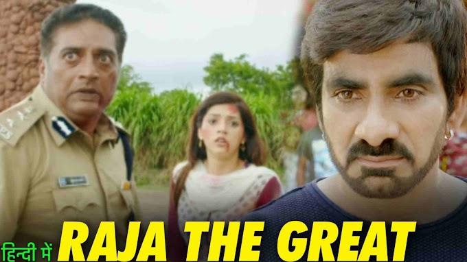 Raja The Great Hindi Dubbed Movie Available Now, Raja The Great Full Movie, Ravi Teja, Mehreen Pirzada