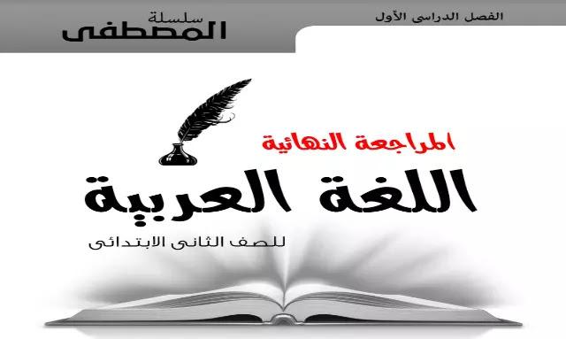 مراجعة اللغة العربية للصف الثاني الابتدائي الترم الاول