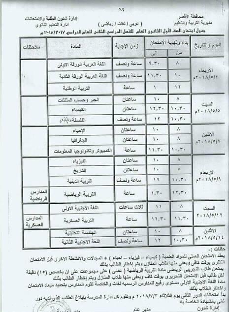 جدول امتحانات الصف الأول الثانوي 2018 اخر العام محافظة الاقصر
