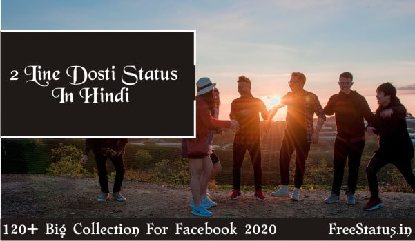 2 Line Dosti Status In Hindi / 120+ Best Facebook, Whatsapp Status