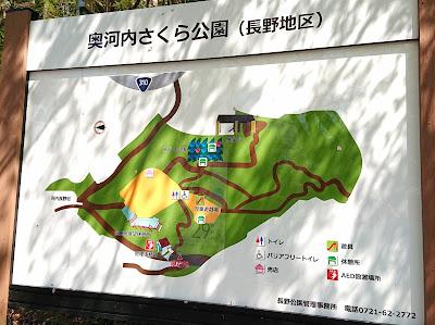 長野公園 奥河内さくら公園(長野地区)(河内長野市)