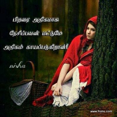 Tamil Kavithai Images Kavithai Photos Kavithai Pictures Free Download ...