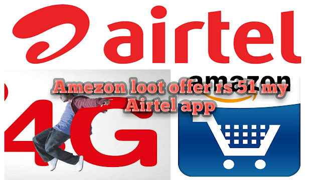 (Still Live) Open My Airtel App & Get Free Rs.51 Amazon Gift Voucher in hindi