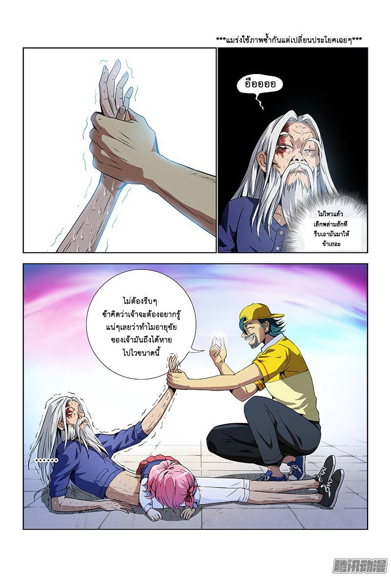 อ่านการ์ตูน Call Me God! 5 ภาพที่ 6