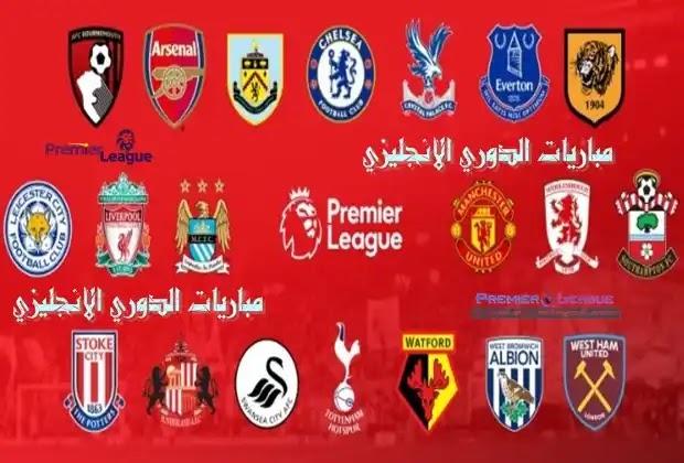 مباريات الدوري الانجليزي,مباريات اليوم الإنجليزي,هداف الدوري الإنجليزي,ترتيب الدوري الإنجليزي,جدول مباريات اليوم الدوري الإنجليزي مباشر