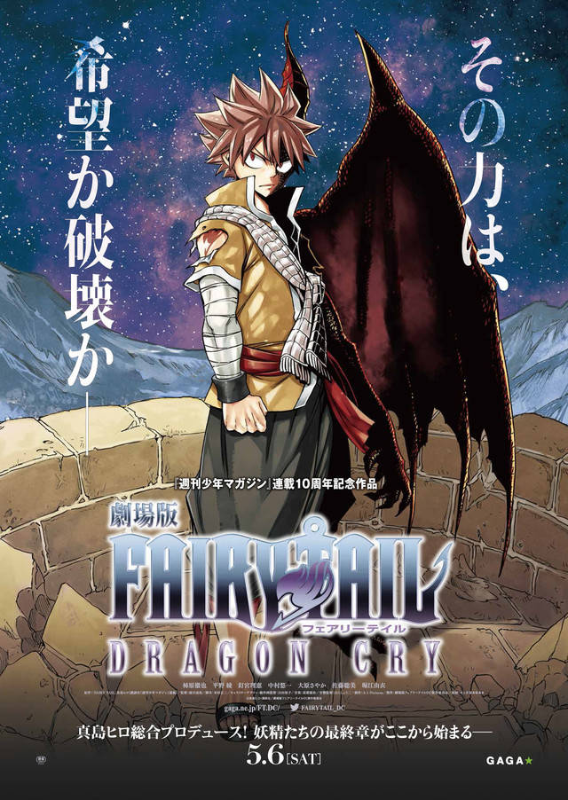 Fairy Tail: Dragon Cry - Plakat filmu