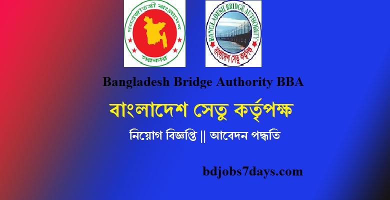 বাংলাদেশ সেতু কর্তৃপক্ষ নিয়োগ বিজ্ঞপ্তি Bangladesh Bridge Authority Job Circular 2020