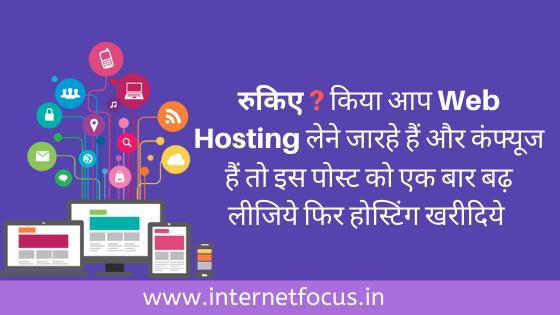 ⭐Best Web Hosting Companies India होस्टिंग ख़रीदने से पहले पढें⭐
