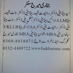 Zaroorat rishta in islamabad rawalpindi  Zaroorat Rishta