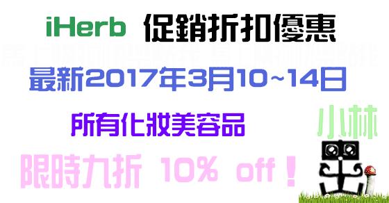 iHerb優惠促銷美容化妝品抗衰老9折