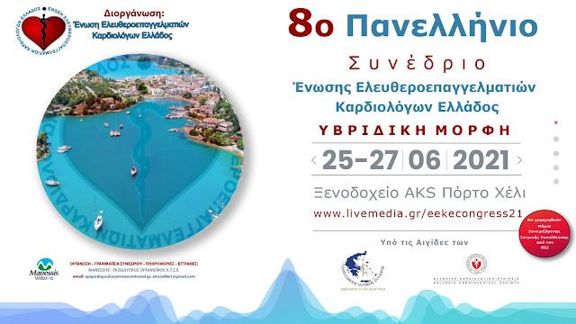 Στην Αργολίδα το 8ο Πανελλήνιο συνέδριο Ένωσης Ελευθεροεπαγγελματιών Καρδιολόγων Ελλάδος