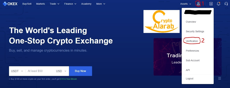 طريقة تفعيل الحساب في منصة أوكيه إكس OKEX