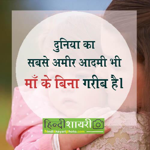 मां के बिना गरीब है - good morning anmol vachan