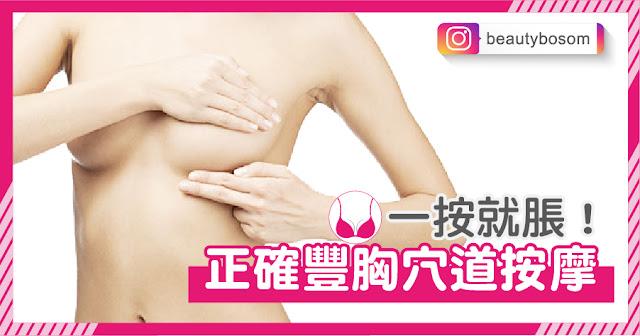 正確的豐胸穴道按摩方法
