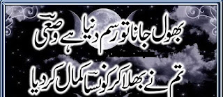 Wasi Shah,Sad Poetry,Wasi Shah Poetry