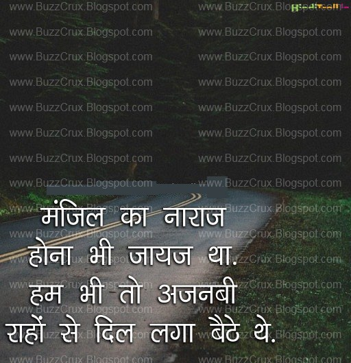 hindi language whatsapp images