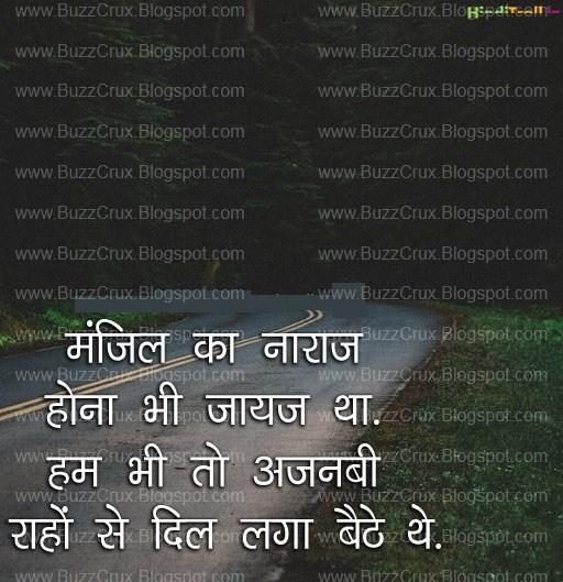 hindi language whatsapp images