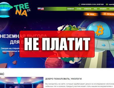 Скриншоты выплат с хайпа trena.cc