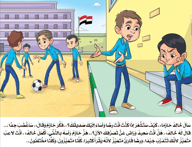 قصص الاستماع للصف الثانى الابتدائى منهج اللغة العربية الجديد ترم أول 2020 3%2B-%2BCopy