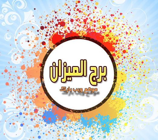 توقعات برج الميزان اليوم الأربعاء5/8/2020 على الصعيد العاطفى والصحى والمهنى