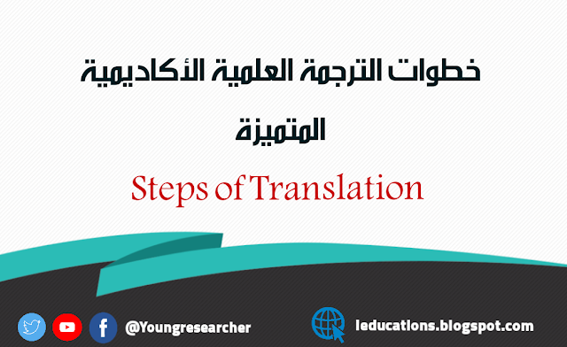 خطوات الترجمة العلمية الأكاديمية المتميزة