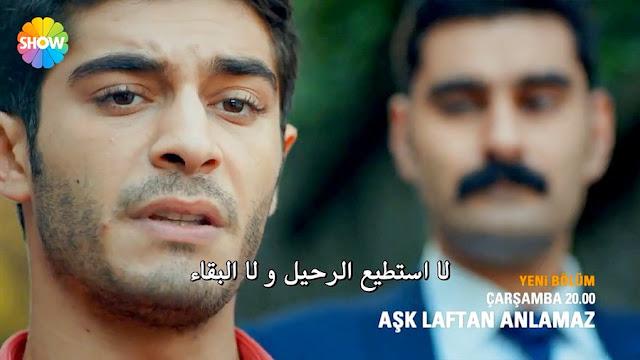مسلسل الحب لا يفهم من الكلام Aşk Laftan Anlamaz الحلقة 7 مترجمة للعربية