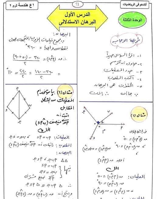 مذكرة مادة الهندسة للصف الاول الأعدادى الترم الثاني 2020
