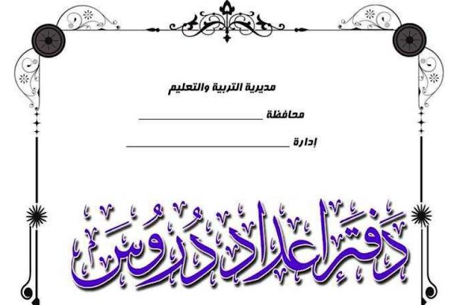 دفتر تحضير لغة عربية للصف الأول الابتدائي المنهج الجديد 2019