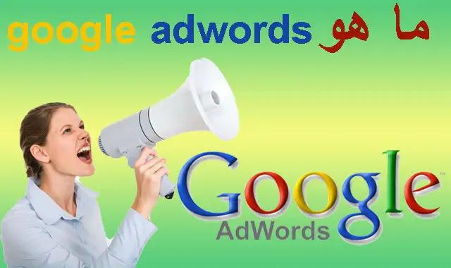 ما هو اعلانات جوجل ادورد؟ كيف يعمل google adwords في 5 دقائق