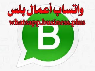 تحميل واتساب للاعمال بلس اخر اصدار whatsapp business plus تنزيل واتس اب اعمال بلس بيزنس واتساب للأعمال