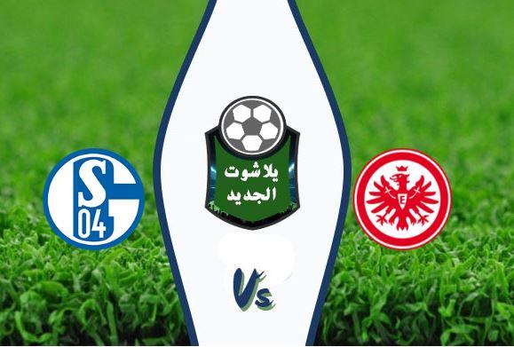 نتيجة مباراة شالكه وآينتراخت فرانكفورت اليوم الأربعاء 17 يونيو 2020 الدوري الألماني
