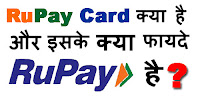 What-is-rupay-card-and-advantage-of-rupay-card