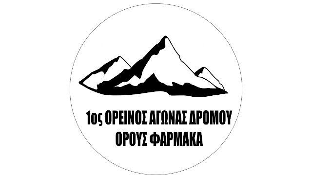 Αργολίδα: 1ος Ορεινός Αγώνας Όρους Φαρμακά σε υψόμετρο 1100μ.