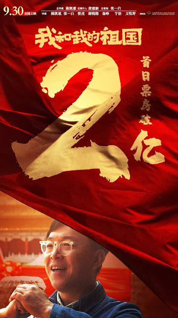 my people my country huang bo