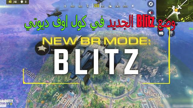 تحسين وضع الزومبي في لعبة Call Of Duty Mobile