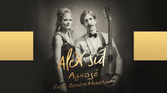 «Αγκαζέ»: Αυτό είναι το καινούργιο τραγούδι της Δρόσως στις «Άγριες Μέλισσες»