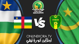 مشاهدة مباراة جمهورية إفريقيا الوسطى وموريتانيا بث مباشر اليوم 30-03-2021 في تصفيات أمم إفريقيا