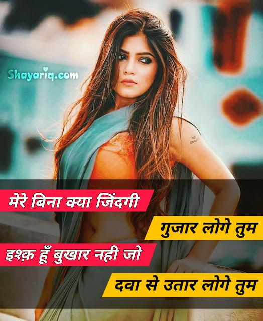 Hindi shayari, girl shayari, girl status, hindi whatsApp status, hindi Facebook status, hindi photo Quotes, hindi poetry of girl