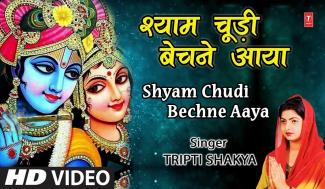 Shyam Choodi Bechne Aaya lyrics