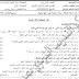 امتحان تجريبي لمادة اللغة العربية للصف الثاني عشر - الفصل الثاني