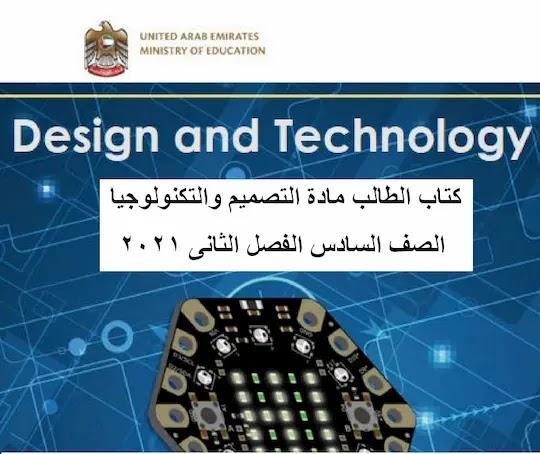 كتاب الطالب مادة التصميم والتكنولوجيا الصف السادس الفصل الثانى 2021
