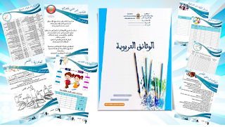 تجميعة الوثائق التربوية للأستاذ موسم 2022_2021