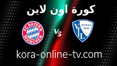 مشاهدة مباراة بايرن ميونيخ وبوخوم بث مباشر اليوم 18-09-2021 الدوري الالماني
