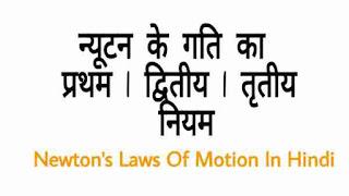 न्यूटन के गति का [प्रथम | द्वितीय | तृतीय] नियम.... Newton's [First, Second, Third] Laws Of Motion In Hindi....