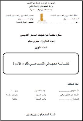 مذكرة ماستر: كفالة مجهولي النسب في قانون الأسرة PDF